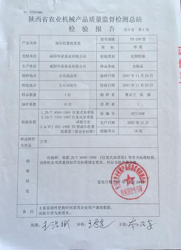 陕西省农业机械产品质量监督检测总站检验报告